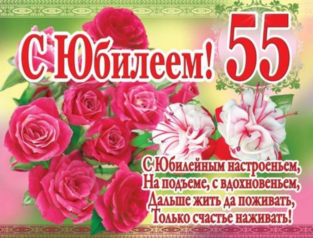 Открытки женщине на 55 лет, новым годом новым