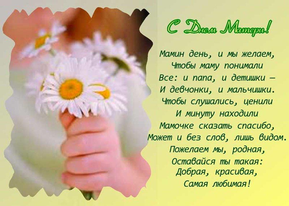 Приходите гости, стих подарю открытку маме