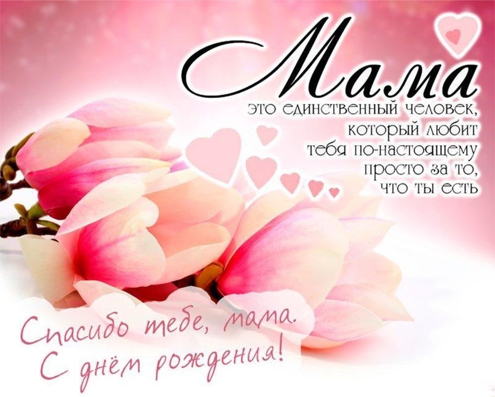 Мамы с юбилеем открытки