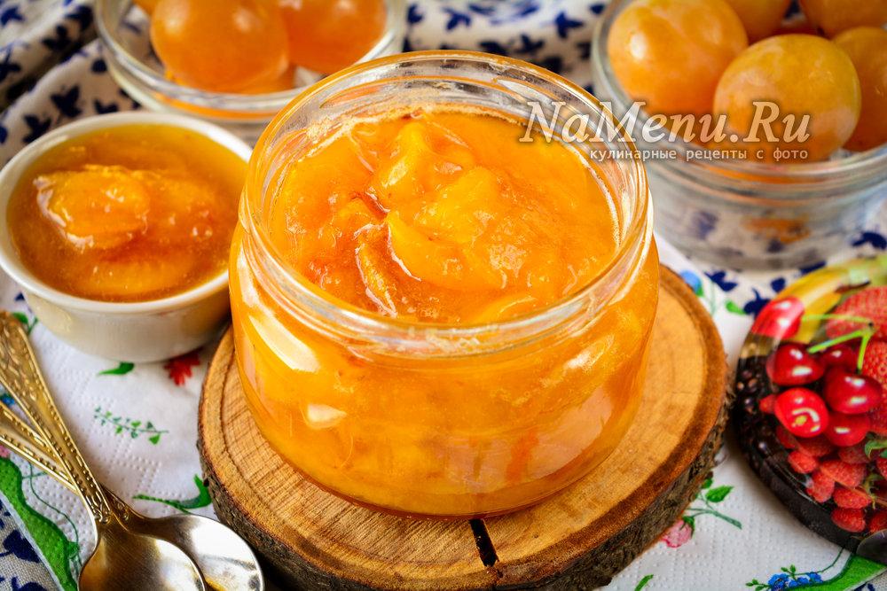 варенье из желтых слив без косточек с апельсином