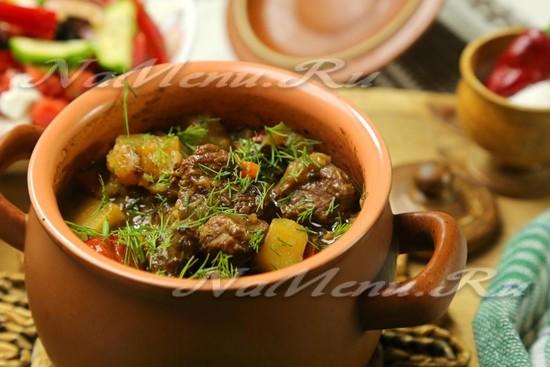 рецепт говядины с овощами в горшочке