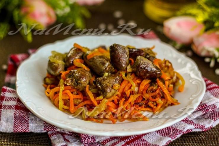 Жареные куриные сердечки с луком и морковью