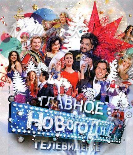 Мюзикл для телеканала Россия для новогодней ночи 2016