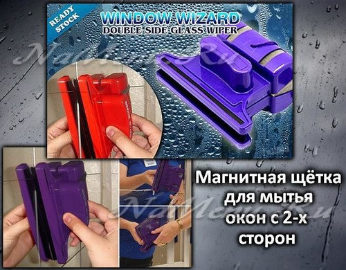 Window Wizard, магнитная щетка