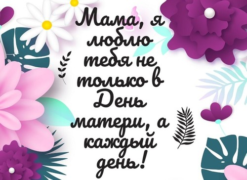 День Матери 2018 года какого числа