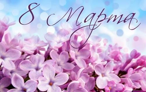 Как отдыхаем на 8 марта 2019 года: праздничные и выходные дни